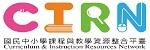 CIRN課程與教學資源整合平臺