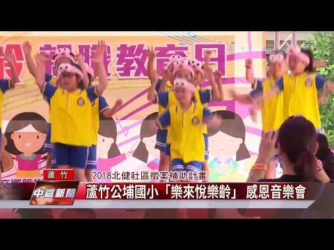 20180520蘆竹區公埔國小感恩音樂會-樂來悅樂齡親職教育日