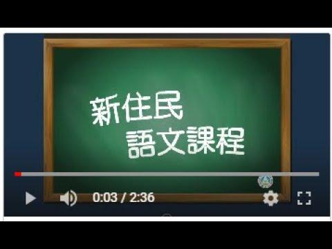 108新住民語文課程動畫影片 大眾篇